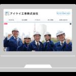 アイケイ工事株式会社公式ホームページ